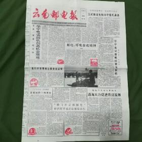 《云南邮电报》(2019年08月25日)