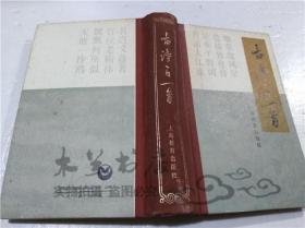 古诗一日一首 郑方泽 姚芳藩 甘雪娟 编注 上海教育出版社 1991年3月 32开硬精装
