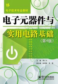 电子元器件与实用电路基础(第4版)