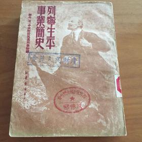 1949年初版《列寧生平事業簡史》豎排繁體內頁紙質優良潔白如新
