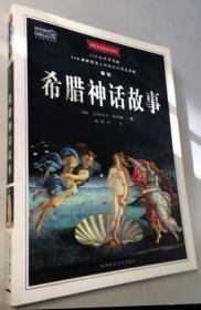 希腊神话故事(插图珍藏本):用180幅世界名画330种世界各大博物馆珍藏艺术品解读