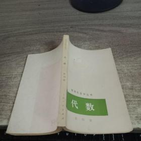 代数 第四册