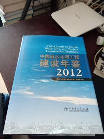 中國南水北調工程建設年鑒2012  50號