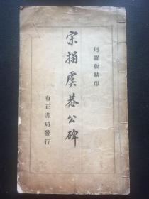 宋拓虞恭公碑(有名人收藏章)