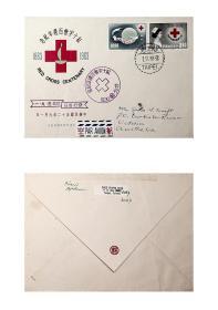 126台湾邮票纪87红十字会百周年纪念邮票首日实寄封 台北航寄澳大利亚(内含信)
