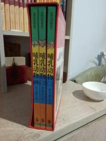 世界动物图鉴,哺乳动物2.3.4册