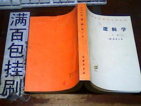 汉译世界学术名著丛书:逻辑学 下卷