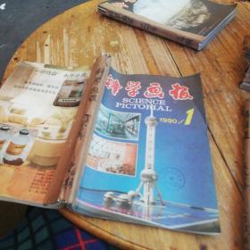 少年科学画报 1990年(1-6)【自订合订本】