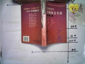 2000骞翠腑鍥界ぞ浼氬叏鏅�