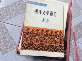 西洋文学通论