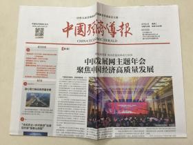 中国经济导报 2018年 4月4日 星期三 本期共8版 总第3246期 邮发代号:1-184