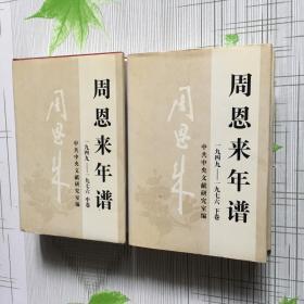 周恩来年谱.中下卷 1949-1976 精装本