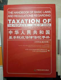 中华人民共和国基本税收法律法规手册(2009汉英对照)
