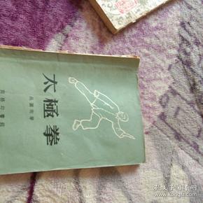 太极拳。修订版。吴图南著。商务印书馆,1957年一版一印,85品