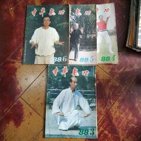 中华气功1988年3.4.5.6期四本合售