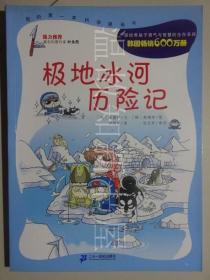 我的第一套科学漫画书:极地冰河历险记. (正版现货)