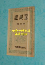 还泪记(五幕剧集:《红楼梦》之一)【民国旧书】