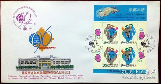 713台湾邮票纪263邮政百年高雄国际邮展纪念邮票小全张首日封 全新