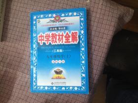 金星教育·中学教材全解:9年级数学(上)(北京师大版)(工具版)