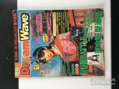 Dram Wave 创刊号