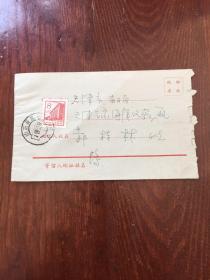 1965年山东青岛寄天津(贴普13-8分邮票)实寄封(一)