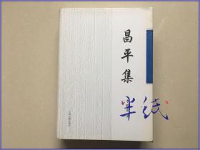 昌平集  2012年初版精装仅印1500册 有瑕疵