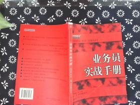 業務員實戰手冊——蓋登氏管理訓練書系