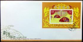 969台湾邮票特512新年邮票小全张96版四轮生肖鼠首日封 全新