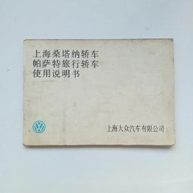 上海桑塔纳轿车帕萨特旅行轿车使用说明书
