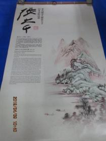 2005年  著名国画大师张大千山水画精品选  宣纸挂历   全7张