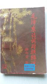 毛泽东诗词对联辑注 萧永义 编著 湖南文艺出版社