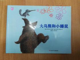 大马熊和小睡鼠(儿童绘本)