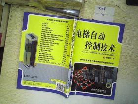 电梯自动控制技术