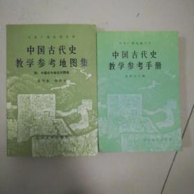 中國古代史教學參考手冊,中國古代史教學參考地圖集,兩本合售