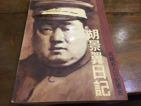 民国名人日记丛书:胡景翼日记(原版旧书,一版一印印1000册)