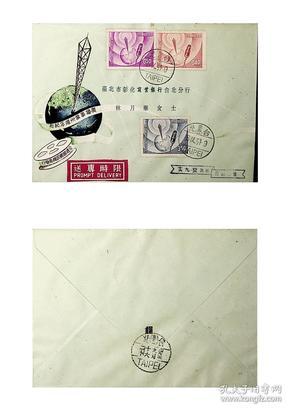 52台湾邮票纪53广播事业三十周年纪念邮票首日实寄封 台北本埠限时专送 分销台北集邮二戳和亭二戳 罕