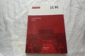 法幢:硕士研究生毕业纪念刊