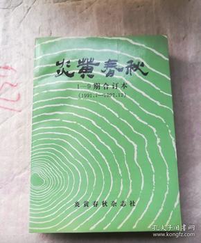 炎黄春秋(1-9期合订本)含创刊号