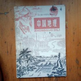 全日制十年制学校初中课本  中国地理 【下册 内页干净无笔迹】试用本