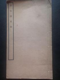 唐拓温泉铭(附谢国捷签名:原河北大学中文系教授、辅仁大学哲学系毕业)