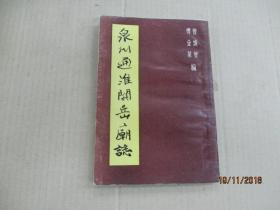 泉州通淮关岳庙志