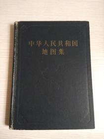 中华人民共和国地图集(1958年1版3印 甲种本)