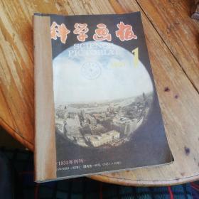 少年科学画报 1991年(1-6)【自订合订本】