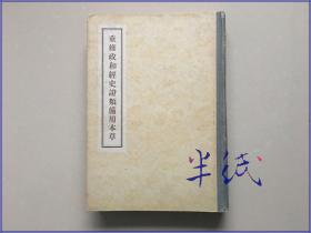 重修政和经史证类备用本草 1957年初版精装