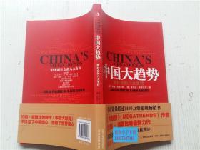 中国大趋势:新社会的八大支柱 [德]多丽丝·奈斯比特;[美]约翰·奈斯比特 著 魏平 译 中华工商联合出版社 9787802491588 开本16