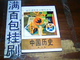 初中课程重点辅导丛书 中国历史第三册