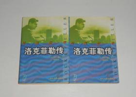 征服世界--洛克菲勒传(上下册)  1997年