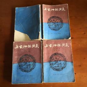 上古神话演义 (第2、3、4卷 三册合售)