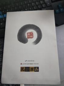 铁公祠记【拓片】文创产品X839
