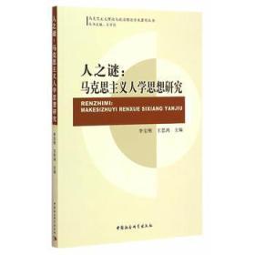 马克思主义理论与政治理论学术著作丛书:人之谜·马克思主义人学思想研究